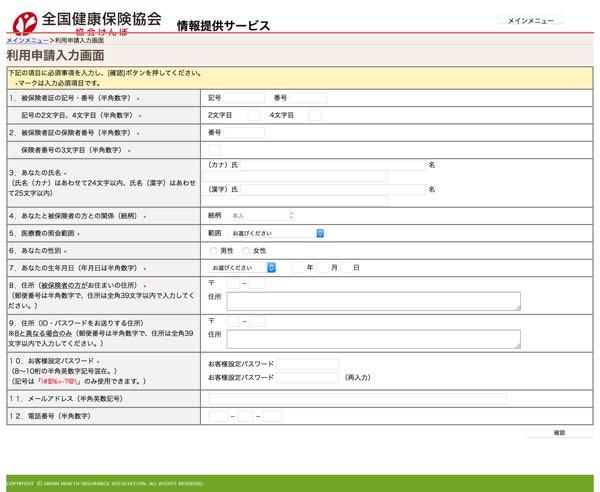 情報提供サービス 利用申請入力画面