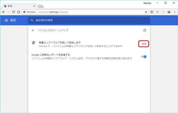 gc_cleanup02.jpg