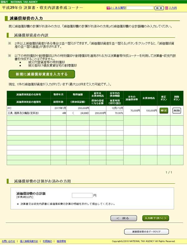 tax_a06.jpg