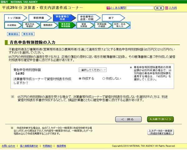 tax_a09.jpg