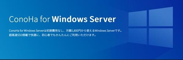 conoha_win01.jpg