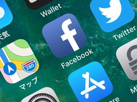 Facebookから企業に共有されるデータをできるだけ減らすには?