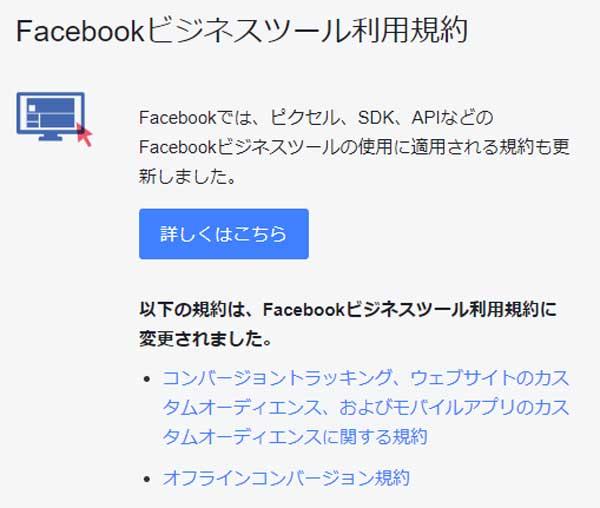 Facebookビジネスツール利用規約