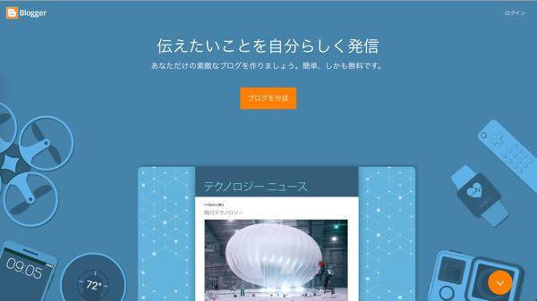 blogger_01.jpg