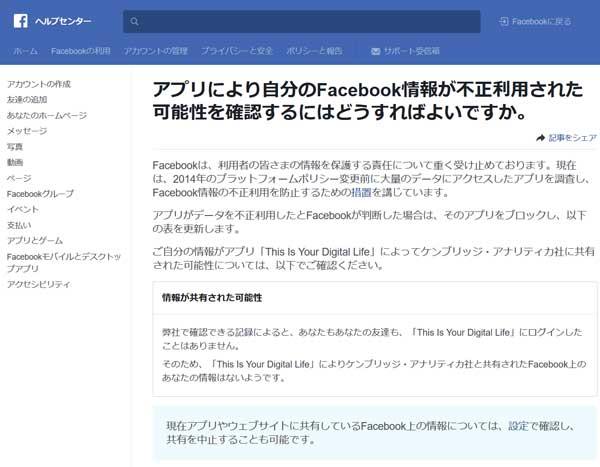 アプリにより自分のFacebook情報が不正利用された可能性を確認するにはどうすればよいですか。 | Facebookヘルプセンター
