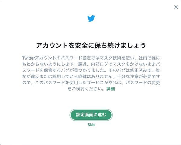 tw_secpw.jpg