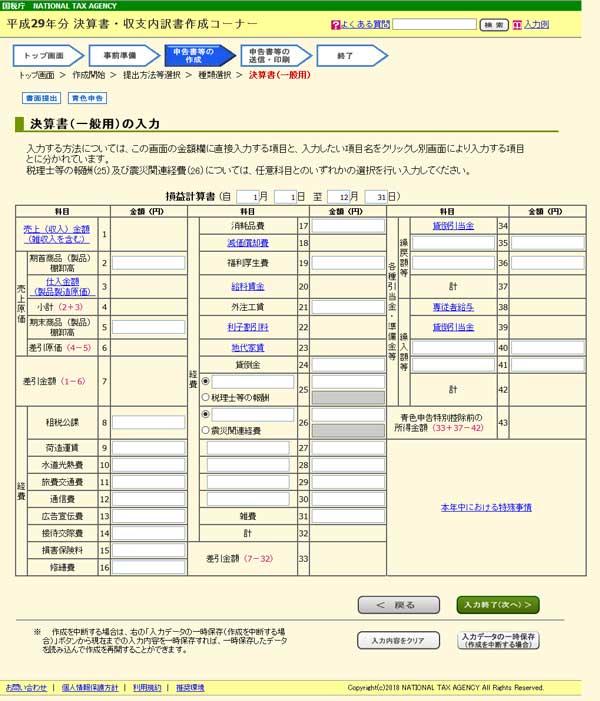 tax_a04.jpg