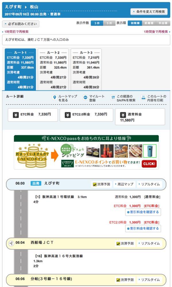 高速料金・ルート検索 03