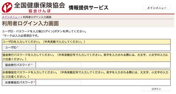 情報提供サービス 利用者ログイン入力画面