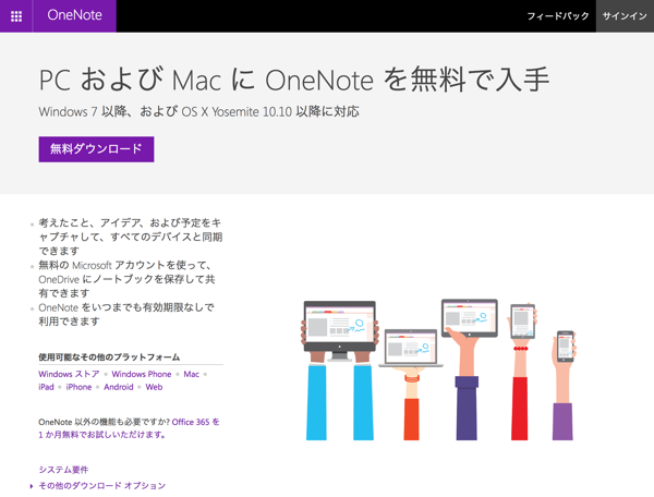 onenote_02.png