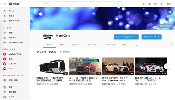 Matrix-Zero Youtubeチャンネル
