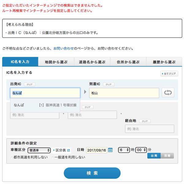 高速料金・ルート検索 02